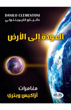 العودة إلى الأرض-مغامرات أزاكيس وبتري