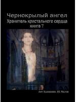 Чернокрылый ангел-Хранитель кристального сердца, книга 7