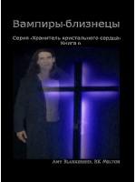 Вампиры-близнецы-Серия «хранитель кристального сердца», книга 6