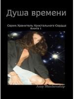 Душа времени-Хранитель кристального  сердца  книга 1
