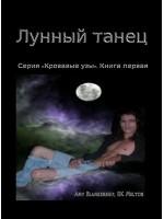 Лунный танец (серия «кровавые узы». книга первая)