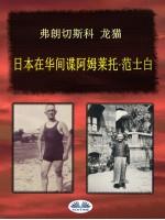 日本在华间谍阿姆莱托·范士白-1883-1944