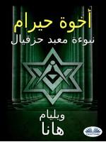 أخوة حيرام: نبوءة معبد حزقيال