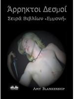 Άρρηκτοι Δεσμοί (Σειρά: Εμμονή, Βιβλίο 1)-Σειρά: Εμμονή, Βιβλίο 1