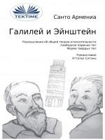 Галилей и эйнштейн-Размышления на тему общей теории относительности -свободное падение тел