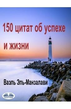 150 цитат об успехе и жизни