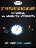 Организация рабочего времени: наилучшие приемы, помогающие увеличить производительность