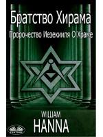 Братство хирама. пророчество иезекииля о храме