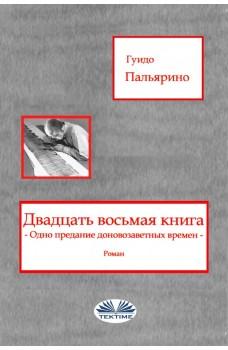 Двадцать восьмая книга-Одно предание доновозаветных времен - роман