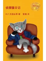 侦探猫日记