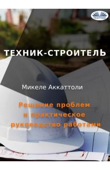 Техник-строитель-Решение проблем и практическое руководство работами