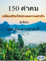 150 คำคม เปลี่ยนชีวิตให้ประสบความสำเร็จ-ผู้เขียน เอล อัล-มานซาลาวี่